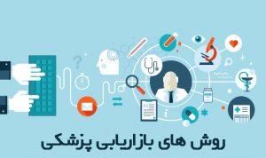 روش های بازاریابی برای پزشکان
