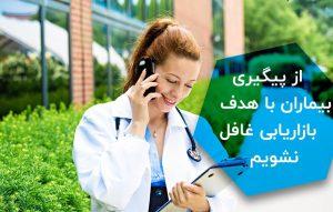 پیگیری بیماران در بازاریابی پزشکی