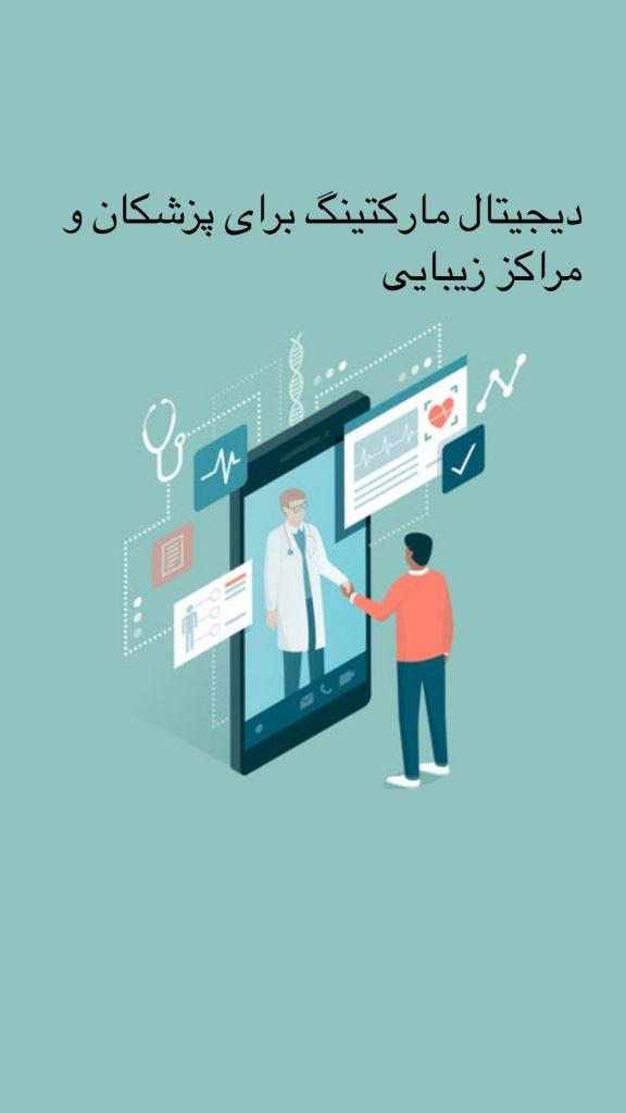 راهکارهای تبلیغاتی برای پزشکان و مراکز زیبایی
