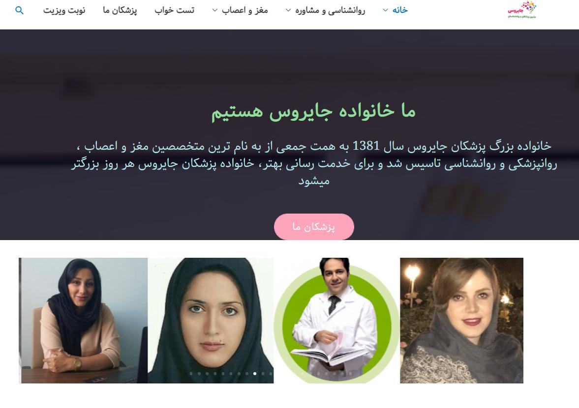 طراحی سایت پزشکان جایروس
