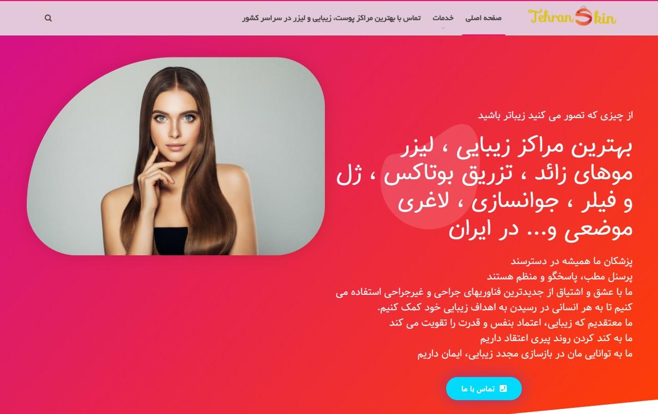 طراحی سایت پوست و زیبایی