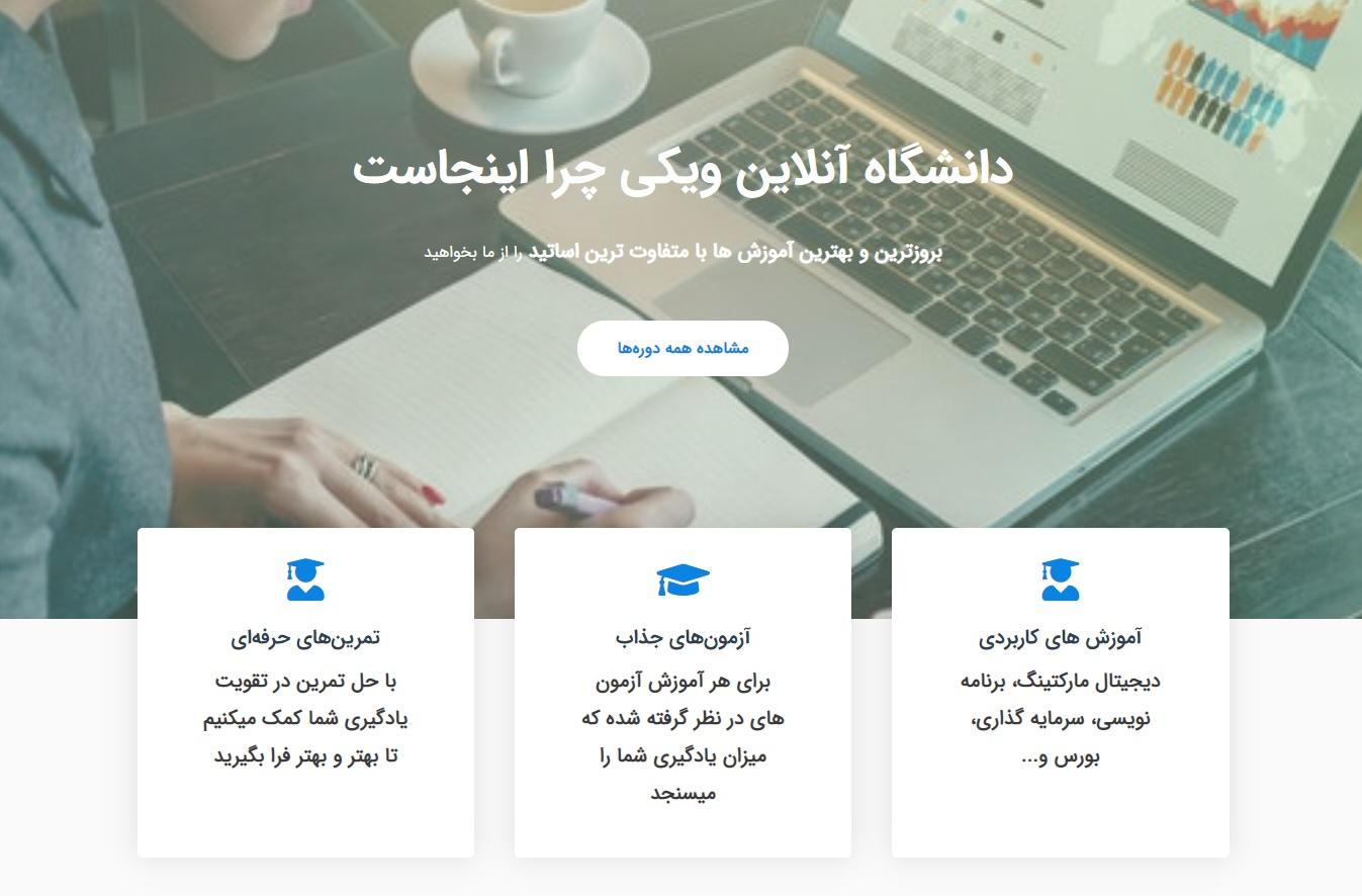 سفارش طراحی سایت برای آموزش